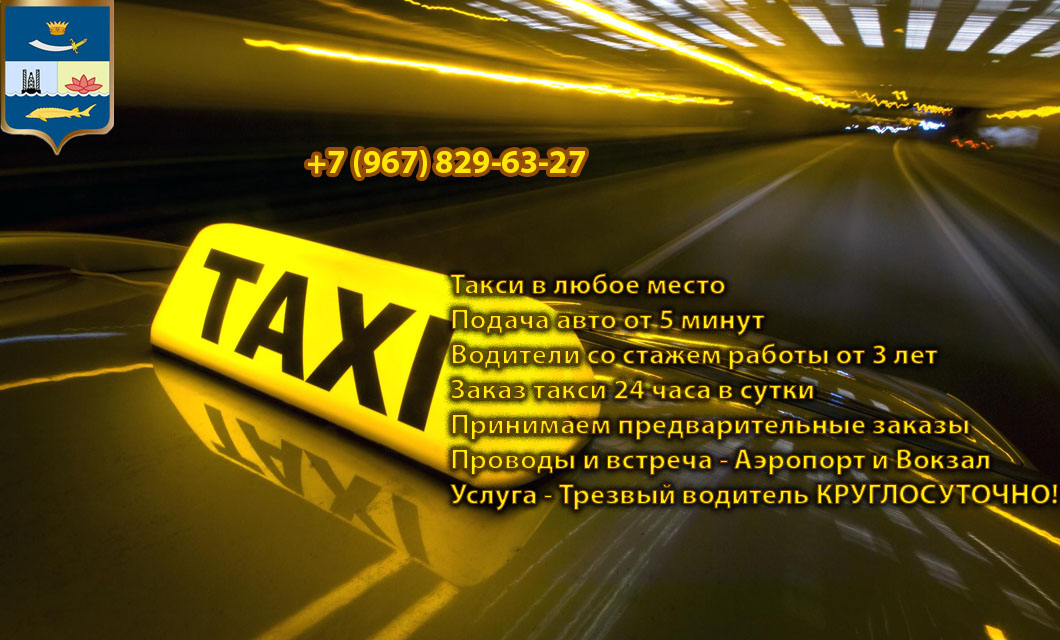 Добро пожаловать такси в Икряное! +7 (967) 829-63-27